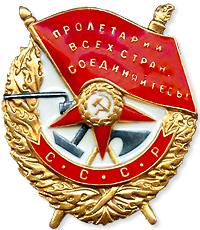 Ordre du Drapeau Rouge